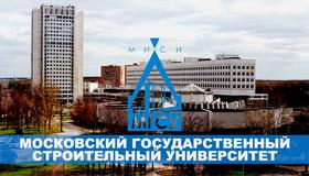 Международная научная конференция «Интеграция, партнёрство и инновации в строительной науке и образовании», 16-17.11.2016