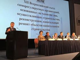 Елена Николаева приняла участие в Открытии XII Всероссийского съезда саморегулируемых организаций