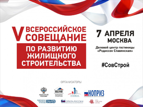 Всероссийское совещание, посвященное развитию жилищного строительства, состоялось 7 апреля в Москве