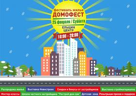 НАМИКС поддерживает проведение Фестиваля и Выставки-распродажи жилья Домофест в Екатеринбурге 25 февраля