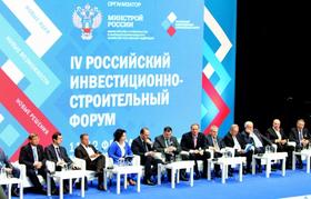 НАМИКС соорганизатор Российского инвестиционно-строительного Форума