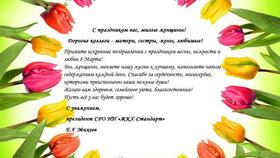C международным женским днём 8 Марта!