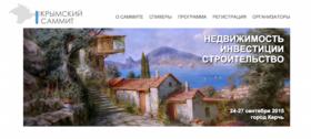 НАМИКС приглашает на Крымский саммит