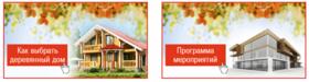 Приглашаем на выставку «Деревянное домостроение HOLZHAUS – 2015»