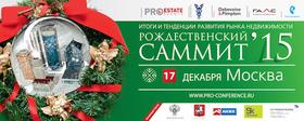 «Рождественский саммит» состоится в Москве