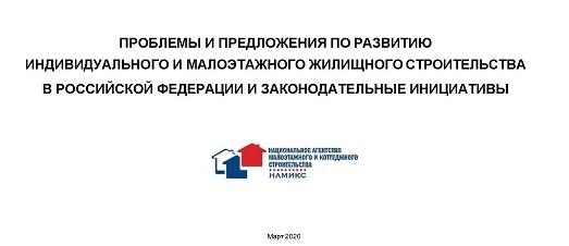 9 шагов, стимулирующих развитие малоэтажного и индивидуального жилищного строительства.
