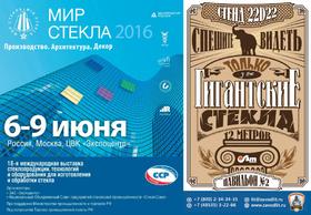 Завод ЛИТ принимает участие в выставке «МИР СТЕКЛА-2016»
