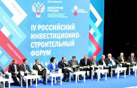 Российский инвестиционно-строительный форум-2017