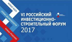 РИСФ-2017: «русский MIPIM» пройдет 20-21 сентября