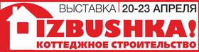 НАМИКС и Минстрой Челябинской области запускают профессиональный конкурс «Коттеджный поселок-2016»