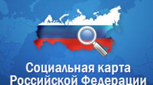 Социальная карта РФ