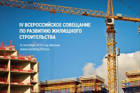 IV Всероссийское Совещание по развитию жилищного строительства, 8 сентября, Москва